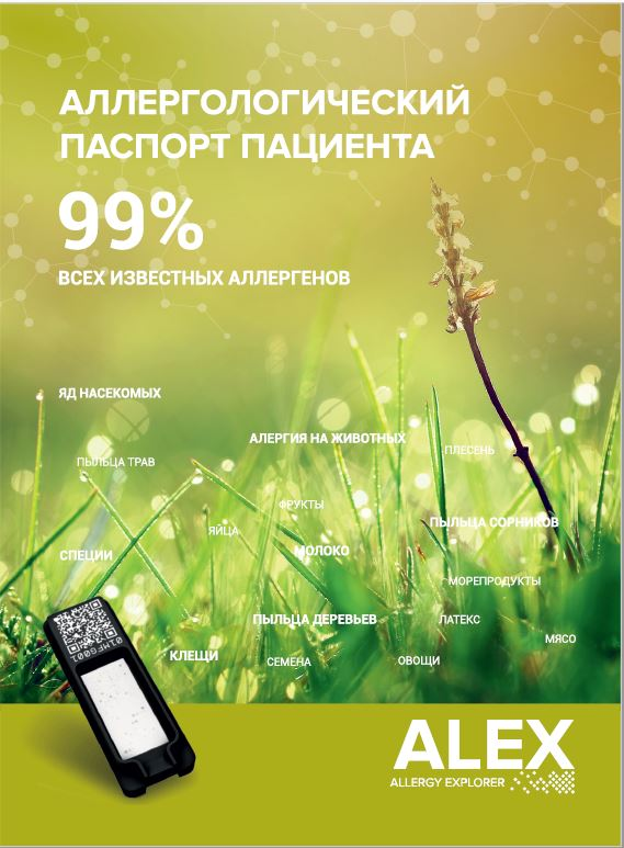 Диагностическая ценность анализа на аллергены теста ALEX в практике врачей разных специальностей