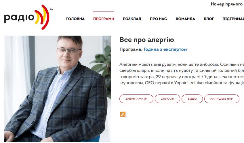 """RadioM. Година з експертом: """"Все про алергію. Сергій Юр'єв"""""""