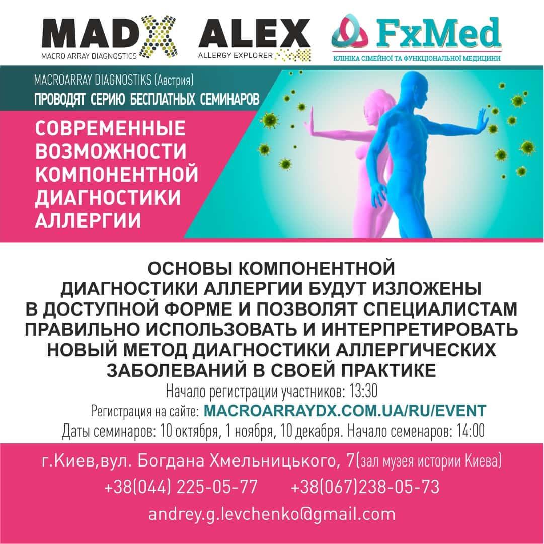 «Современные возможности компонентной диагностики аллергии»