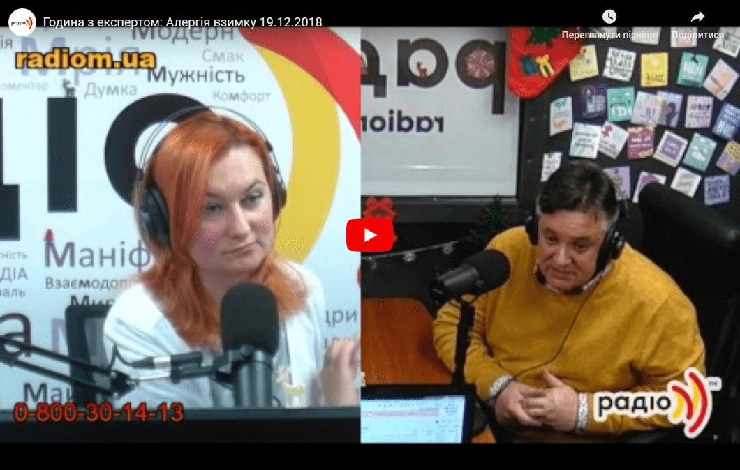 Радіо М. Година з експертом: Алергія взимку 19.12.2018