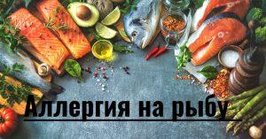 Какая рыба менее аллергенная и можно ли употреблять икру при аллергии на рыбу?